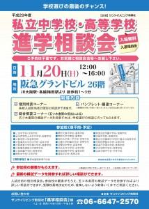 161120shinngaku_umeda