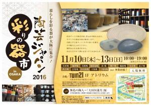 陶芸ジャパン2016osakaB4チラシ