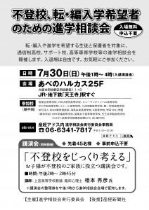 不登校モノA42016夏